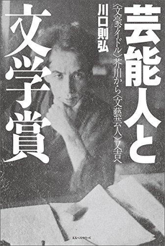 芸能人と文学賞 〈文豪アイドル〉芥川から〈文藝芸人〉又吉へ (ワニの本)