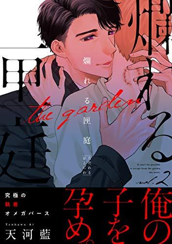 爛れる匣庭2 (シャルルコミックス)