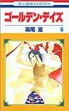 ゴールデン・デイズ 第6巻 (花とゆめCOMICS)