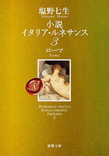 小説 イタリア・ルネサンス3 ローマ (新潮文庫)