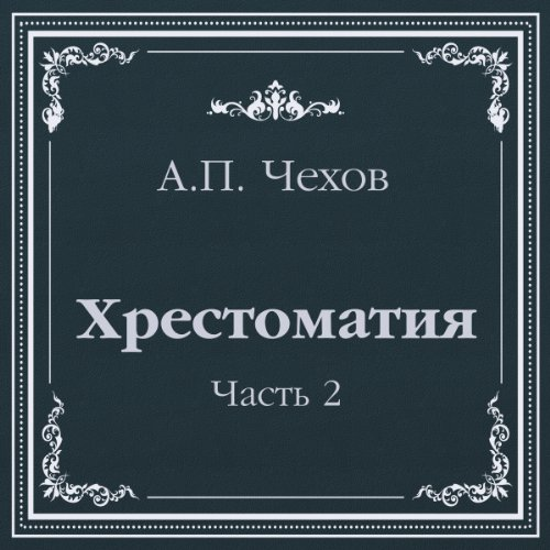 Hrestomatija audiobook cover art