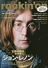 ロッキングオン 2020年 11 月号 [雑誌]