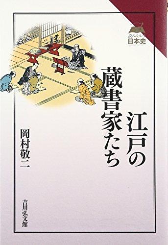 江戸の蔵書家たち (読みなおす日本史)