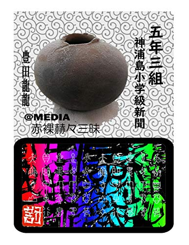 gonen sankumi kamiurasimashiyo gakiuu sinbun (Japanese Edition)