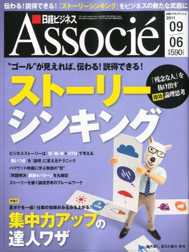 日経ビジネス Associe (アソシエ) 2011年 9/6号 [雑誌]
