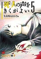 死人の声をきくがよい~生首列島を往く! 5 (チャンピオンREDコミックス)