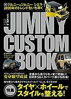 JIMNY CUSTOM BOOK Vol.8 (文友舎ムック)