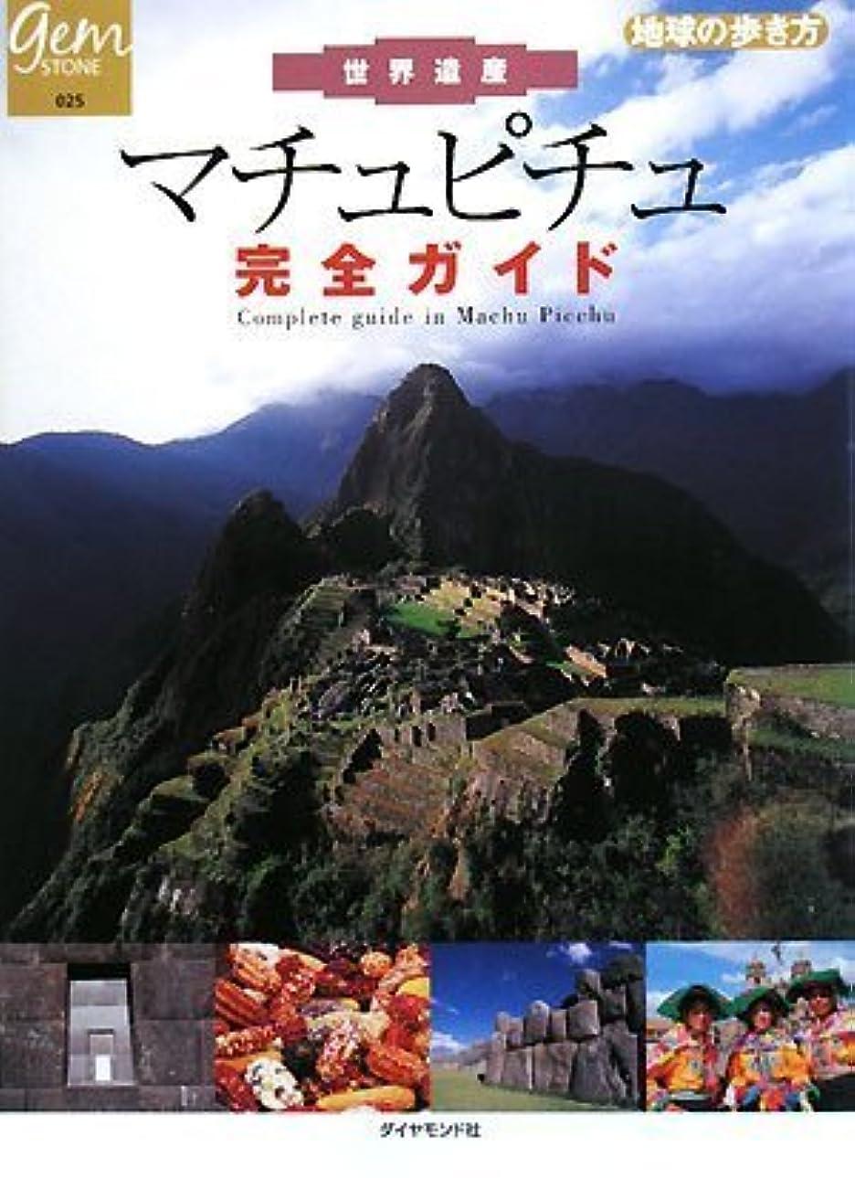 冒険省登場世界遺産 マチュピチュ完全ガイド (地球の歩き方 GEM STONE 25)