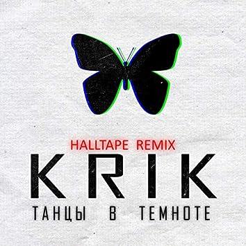 Танцы в темноте (Halltape Remix)