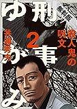 刑事ゆがみ(2)【期間限定 無料お試し版】 (ビッグコミックス)