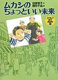 ムカシのちょっといい未来―ユウレイ通り商店街1 (福音館創作童話シリーズ)