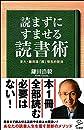 読まずにすませる読書術 京大・鎌田流「超」理系的技法