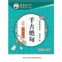 Zou Mubai copybook Collection: eternal quatrains (Kai OK catamaran)(Chinese Edition)
