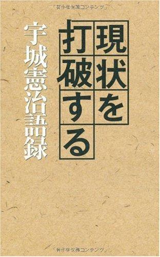 現状を打破する 宇城憲治語録