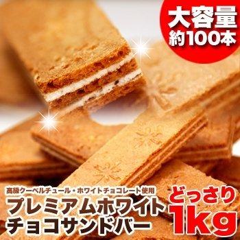 サクサク☆ホワイトチョコサンドバーどっさり1kg 2個セット ※話題の超激ウマチョコサンドクッキーがどっさり1kgで登場!