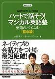 NHK3か月トピック英会話 ハートで話そう! マジカル英語塾 英語のバイエル 初中級 (語学シリーズ NHK3か月トピック英会話)