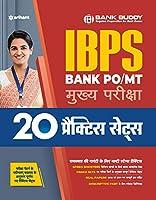 20 Practice Sets IBPS Bank PO/MT Main Exam 2020 Hindi