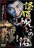 怪猫 呪いの沼[DVD]