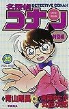 名探偵コナン 特別編 (20) (てんとう虫コミックス)