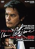 アラン・ドロン/弁護士デュナンの衝撃[DVD]