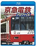 京急電鉄プロファイル 〜京浜急行電鉄全線87.0㎞〜 【Blu-ray Disc】