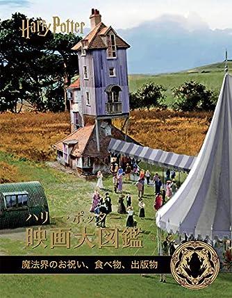 ハリー・ポッター映画大図鑑 12 魔法界のお祝い、食べ物、出版物