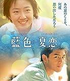 藍色夏恋[Blu-ray/ブルーレイ]