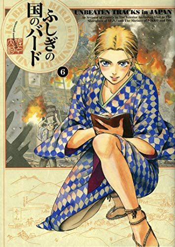 ふしぎの国のバード 6巻 (ハルタコミックス)