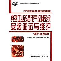 典型工业设备电气控制系统安装调试与维护(西门子系列)