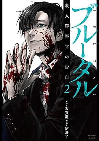 ブルータル 殺人警察官の告白 (2) (バンブーコミックス タタン)