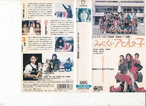 みにくいアヒルの子(1) [VHS]