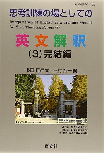 思考訓練の場としての英文解釈 (3)完結編