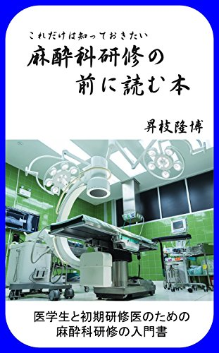 Book's Cover of 麻酔科研修の前に読む本 Kindle版
