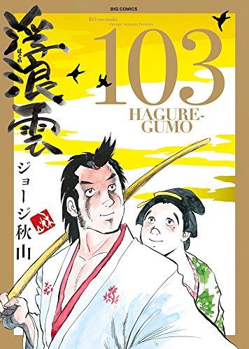 浮浪雲(はぐれぐも) (103) (ビッグコミックス) - ジョージ 秋山