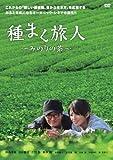 種まく旅人~みのりの茶~[DVD]