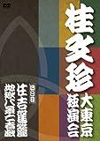 桂文珍 大東京独演会 <四日目> 住吉駕籠/地獄八景亡者戯[DVD]