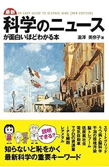 [瀧澤美奈子]の最新 科学のニュースが面白いほどわかる本 (中経出版)