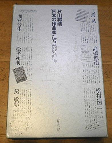 日本の作曲家たち 上―戦後から真の戦後的な未来へ
