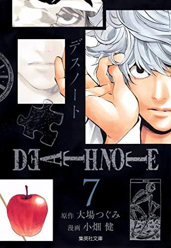 DEATH NOTE 7 (集英社文庫―コミック版)