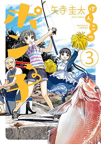 ぽんこつポン子 (3) (ビッグコミックス)