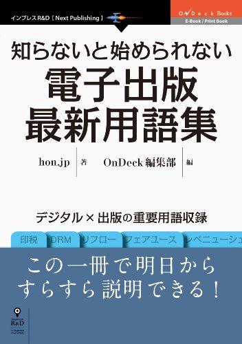 知らないと始められない電子出版最新用語集 OnDeck Books (OnDeck Books(NextPublishing))