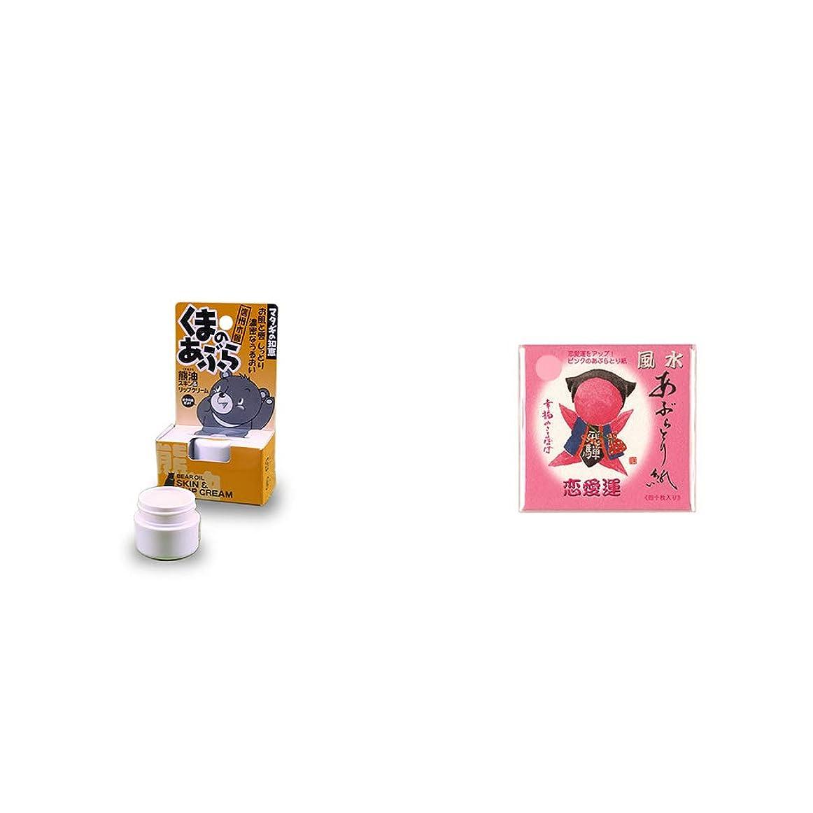 逆にレギュラー魔女[2点セット] 信州木曽 くまのあぶら 熊油スキン&リップクリーム(9g)?さるぼぼ 風水あぶらとり紙【ピンク】