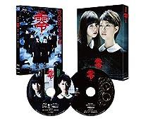 劇場版 零~ゼロ~ スペシャル・エディション [Blu-ray]