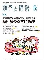 調剤と情報 2020年12月号 [雑誌] (特集:薬の特徴から投薬後フォローまでわかる! 糖尿病の薬学的管理)