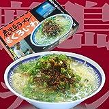 鹿児島ラーメン「くろいわ」ストレート細麺・豚骨味(2人前/箱)