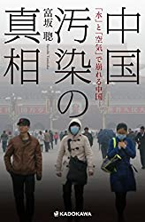 中国汚染の真相