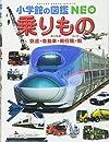 乗りもの 鉄道・自動車・飛行機・船 〔改訂版〕