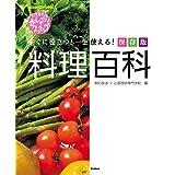 上沼恵美子のおしゃべりクッキング 料理百科 ヒットムックおしゃべりクッキングシリーズ
