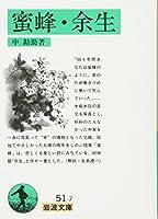 蜜蜂・余生 (岩波文庫 緑 51-7)