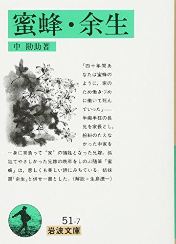 蜜蜂・余生 (岩波文庫 緑 51-7)の詳細を見る